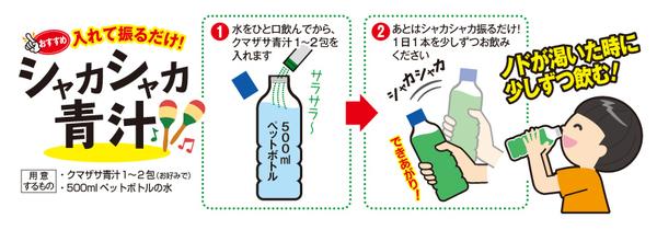 シャカシャカ青汁.jpg