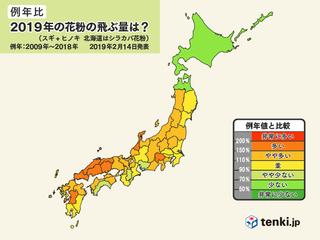tenki-pollen-expectation-image-20190214-02.jpg