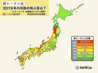 tenki-pollen-expectation-image-20190214-03.jpg