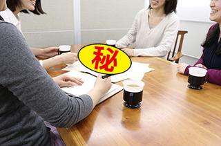 ブログ用_マル秘.jpg