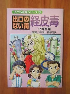 化粧品漫画.jpg