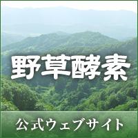 野草酵素・公式ウェブサイト